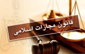 قانون توهین و افتراء