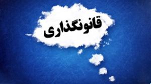 در حکومت اسلامی قانون گذاری چگونه است ؟